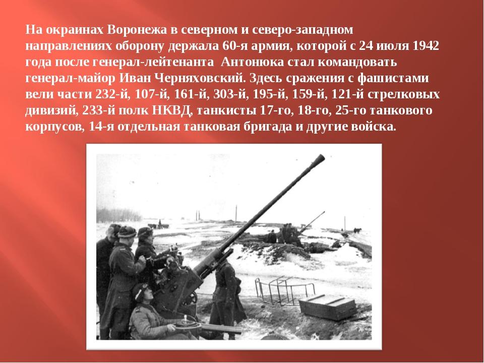 На окраинах Воронежа в северном и северо-западном направлениях оборону держал...