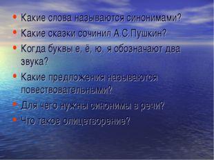 Какие слова называются синонимами? Какие сказки сочинил А.С.Пушкин? Когда бук
