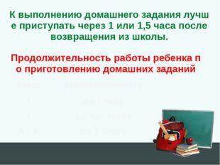 Продолжительность работы ребенка по приготовлению домашних заданий К выполнен