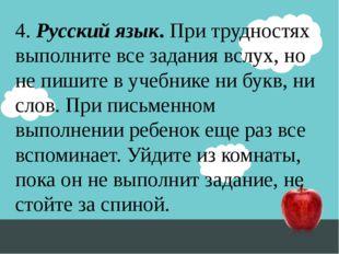 4. Русский язык. При трудностях выполните все задания вслух, но не пишите в у