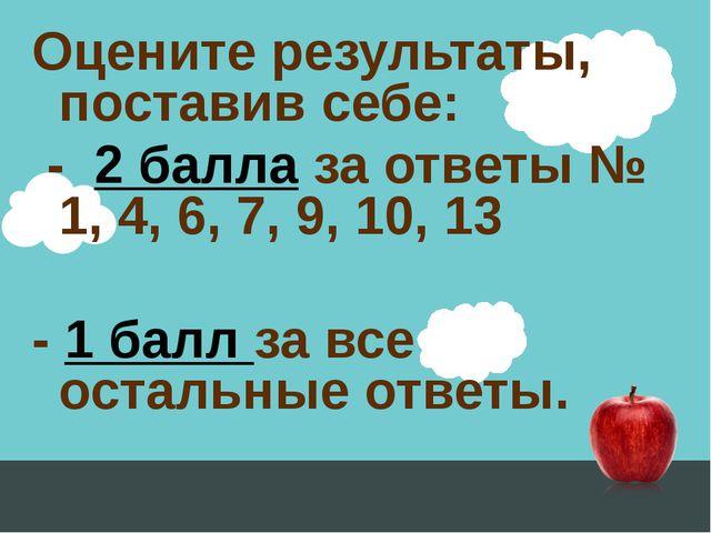 Оцените результаты, поставив себе: - 2 балла за ответы № 1, 4, 6, 7, 9, 10, 1...