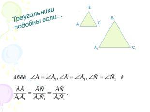 А В С А1 В1 С1 Треугольники подобны если…