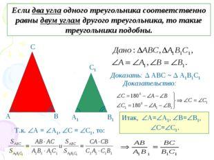 Если два угла одного треугольника соответственно равны двум углам другого тре