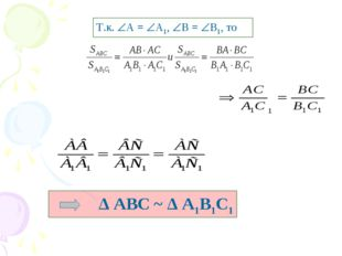Т.к. А = А1, В = В1, то Δ АВС ~ Δ А1В1С1