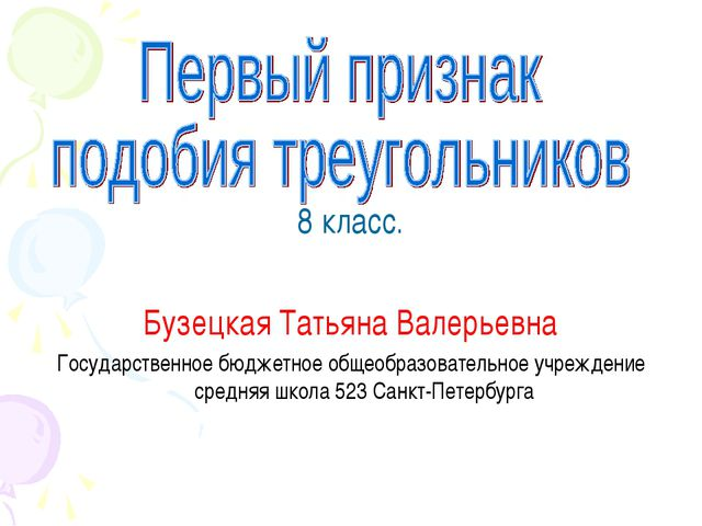 8 класс. Бузецкая Татьяна Валерьевна Государственное бюджетное общеобразоват...