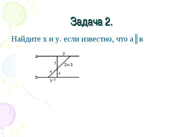 Задача 2. Найдите х и у. если известно, что а║в