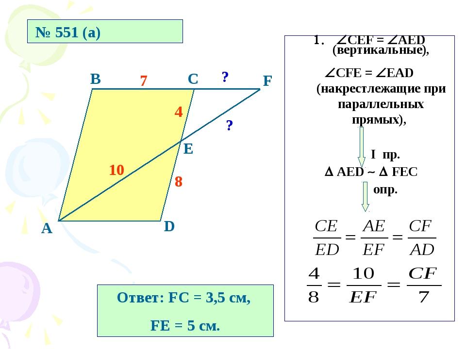 № 551 (а) А В С D Е F 8 4 7 10 ? ? СЕF = AED (вертикальные), СFE = EAD (...