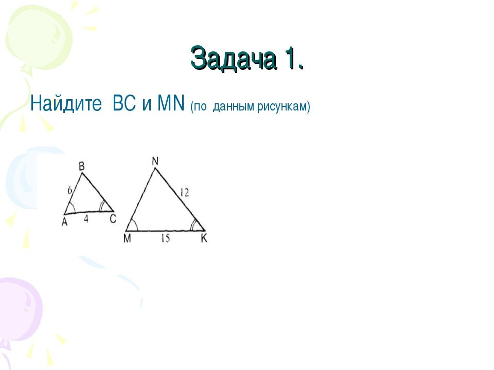 Задача 1. Найдите ВС и МN (по данным рисункам)