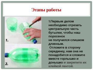 Этапы работы 1.Первым делом необходимо отрезать центральную часть бутылки, чт