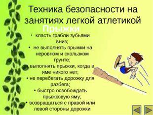 Контрольные нормативы по легкой атлетике Юноши Девушки 100 м (с) 13,5– 14,6 1