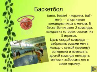 Контрольные нормативы по баскетболу Юноши Девушки Броски из-под кольца(кол-во