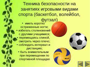 Техника безопасности на занятиях игровыми видами спорта (баскетбол, волейбол,