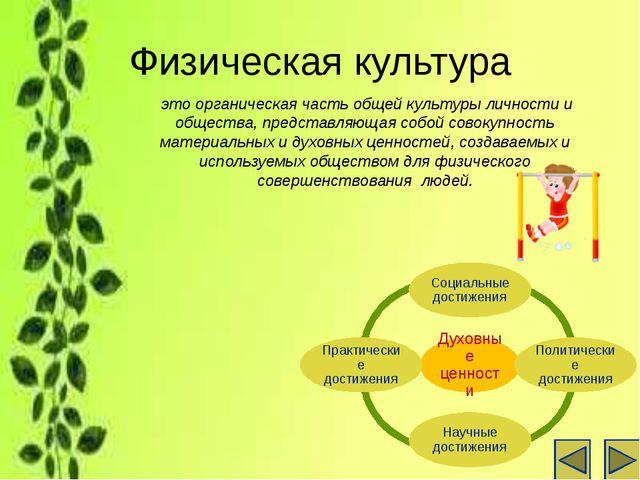 Физическая культура это органическая часть общей культуры личности и обществ...
