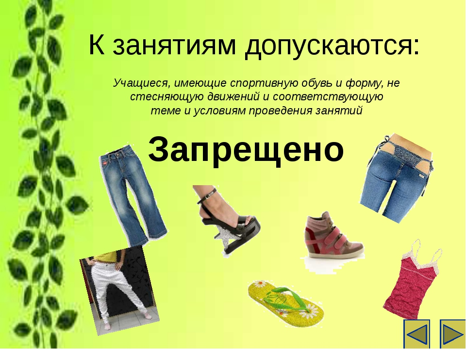 К занятиям допускаются: Учащиеся, имеющие спортивную обувь и форму, не стесня...