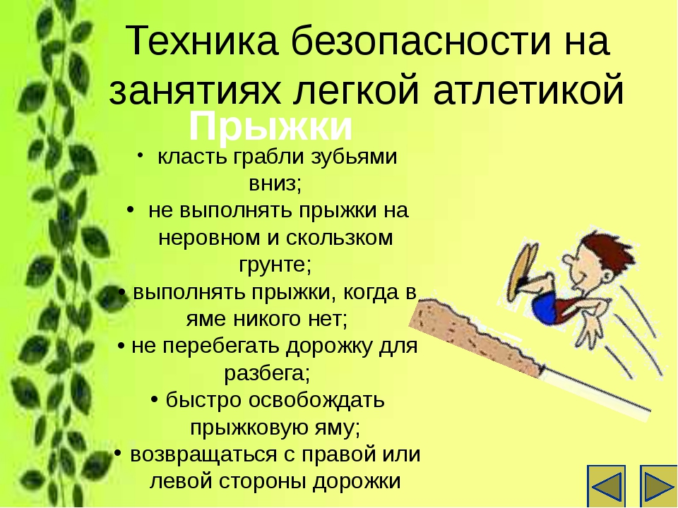 Контрольные нормативы по легкой атлетике Юноши Девушки 100 м (с) 13,5– 14,6 1...