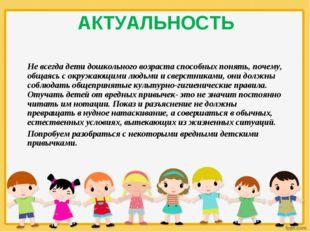 АКТУАЛЬНОСТЬ Не всегда дети дошкольного возраста способных понять, почему, об