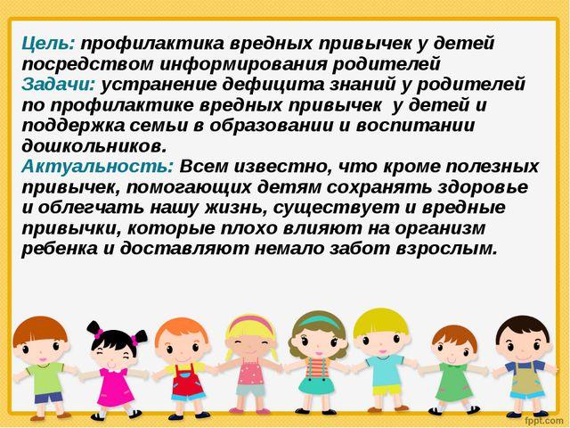 Цель: профилактика вредных привычек у детей посредством информирования родите...