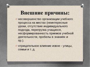 Внешние причины: несовершенство организации учебного процесса на местах (неин