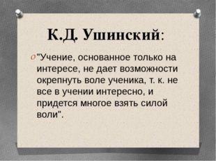 """К.Д. Ушинский: """"Учение, основанное только на интересе, не дает возможности ок"""