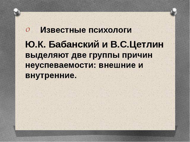 Известные психологи Ю.К. Бабанский и В.С.Цетлин выделяют две группы причин н...