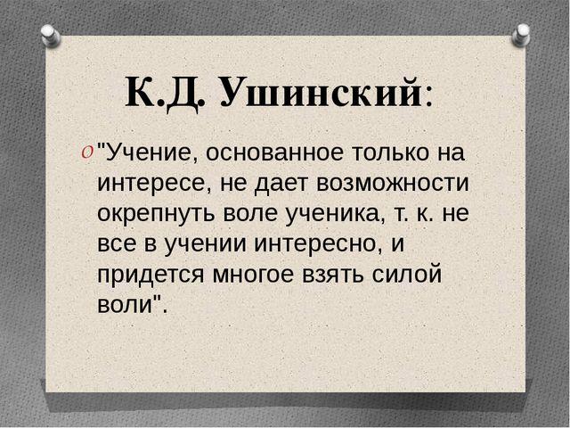 """К.Д. Ушинский: """"Учение, основанное только на интересе, не дает возможности ок..."""