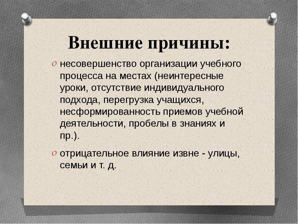 Внешние причины: несовершенство организации учебного процесса на местах (неин...
