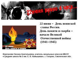 22 июня– День воинской славы России. День памяти и скорби– начало Великой