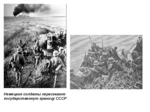 Немецкие солдаты пересекают государственную границу СССР