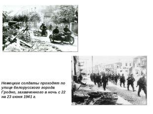Немецкие солдаты проходят по улице белорусского города Гродно, захваченного в