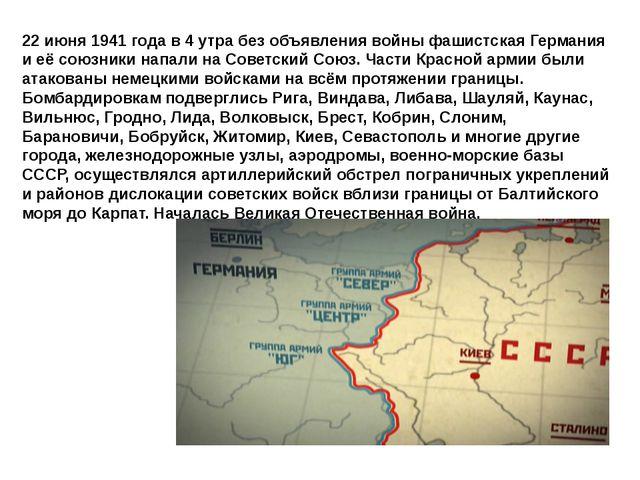 22 июня 1941 года в 4 утра без объявления войны фашистская Германия и её союз...