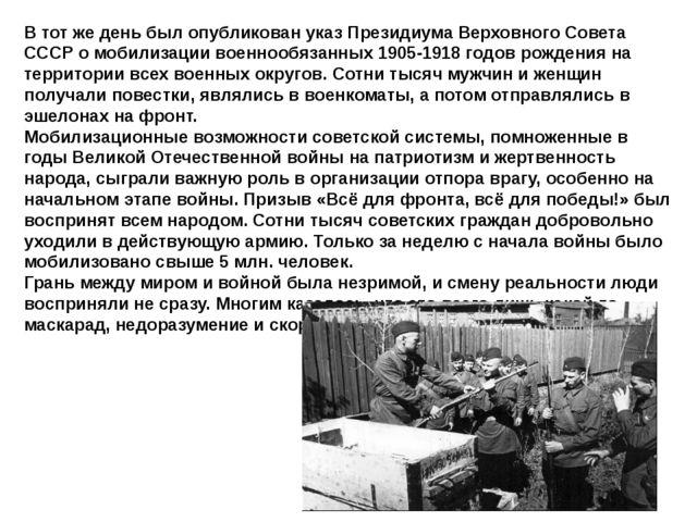 В тот же день был опубликован указ Президиума Верховного Совета СССР о мобили...