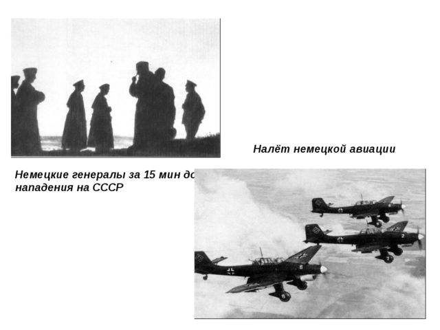 Немецкие генералы за 15 мин до нападения на СССР Налёт немецкой авиации