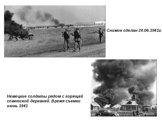 Снимок сделан 24.06.1941г. Немецкие солдаты рядом с горящей советской деревне...