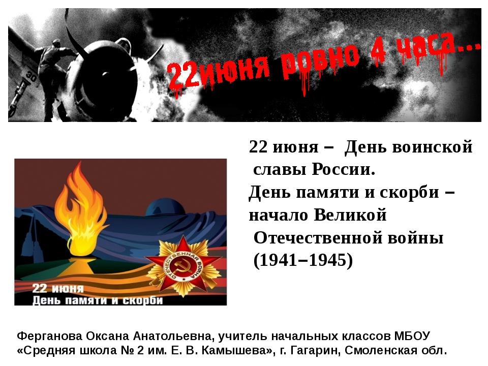22 июня– День воинской славы России. День памяти и скорби– начало Великой...