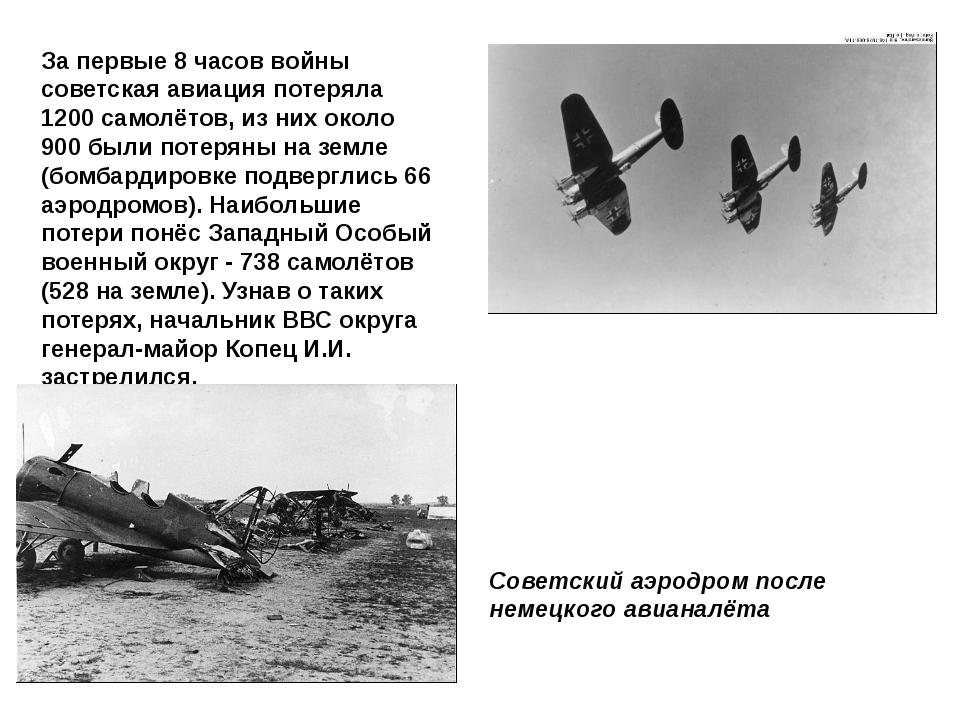 За первые 8 часов войны советская авиация потеряла 1200 самолётов, из них око...