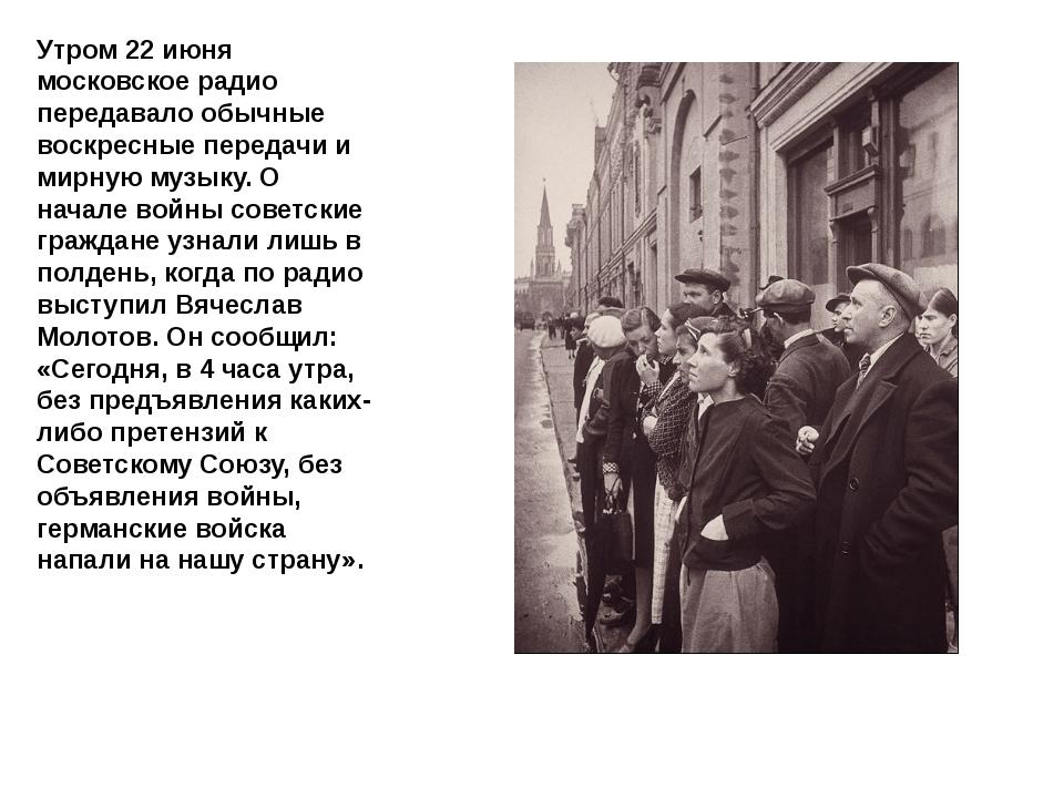 Утром 22 июня московское радио передавало обычные воскресные передачи и мирну...