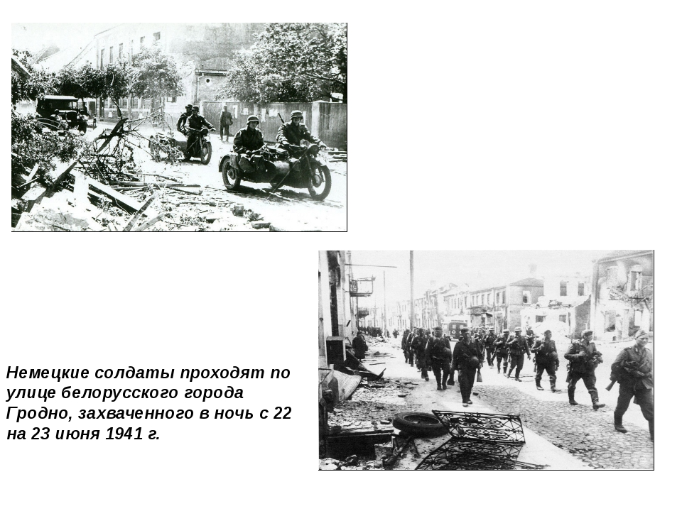 Немецкие солдаты проходят по улице белорусского города Гродно, захваченного в...
