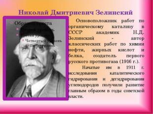 Николай Дмитриевич Зелинский Основоположник работ по органическому катализу в