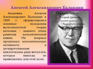 Алексей Александрович Баландин Академик Алексей Александрович Баландин в 1929