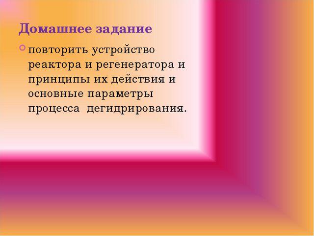 Домашнее задание повторить устройство реактора и регенератора и принципы их д...