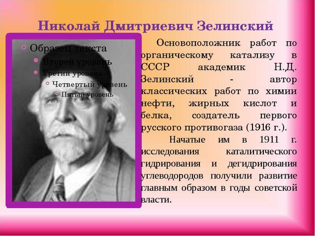 Николай Дмитриевич Зелинский Основоположник работ по органическому катализу в...