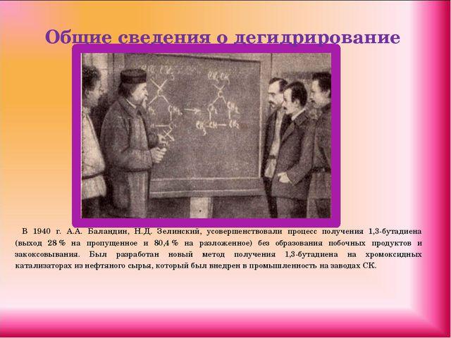 В 1940 г. А.А. Баландин, Н.Д. Зелинский, усовершенствовали процесс получения...