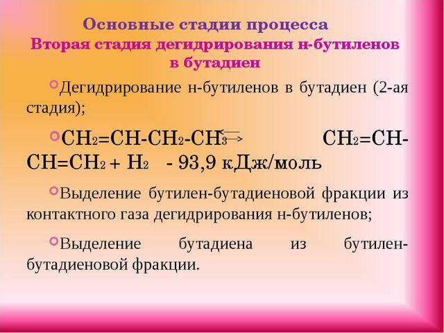Дегидрирование н-бутиленов в бутадиен (2-ая стадия); СН2=СН-СН2-СН3 СН2=СН-СН...