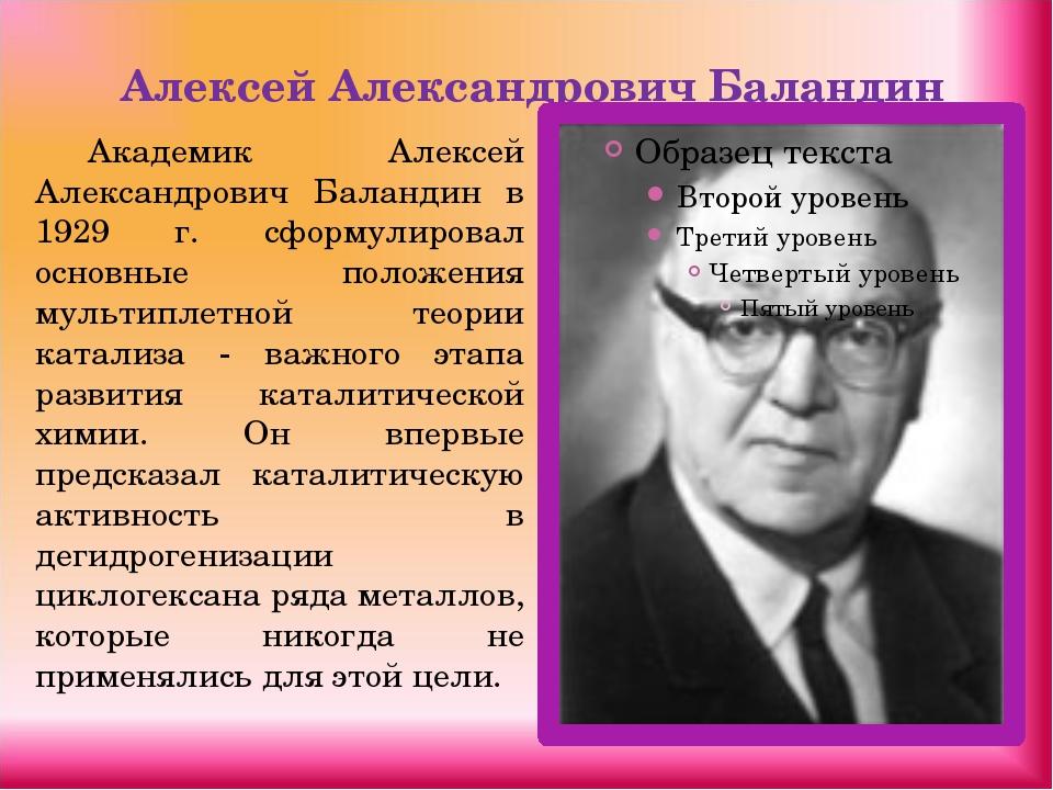 Алексей Александрович Баландин Академик Алексей Александрович Баландин в 1929...