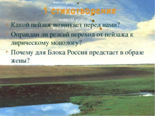 1 стихотворение Какой пейзаж возникает перед нами? Оправдан ли резкий перехо