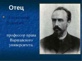 Александр Львович, профессор права Варшавского университета. Отец
