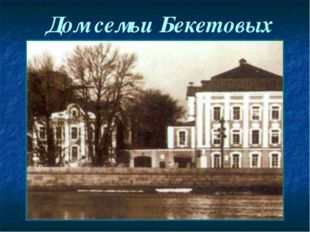 Дом семьи Бекетовых