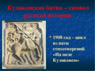 Куликовская битва – символ русской истории 1908 год – цикл из пяти стихотвор
