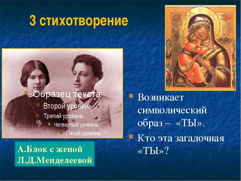 3 стихотворение Возникает символический образ – «ТЫ». Кто эта загадочная «ТЫ...
