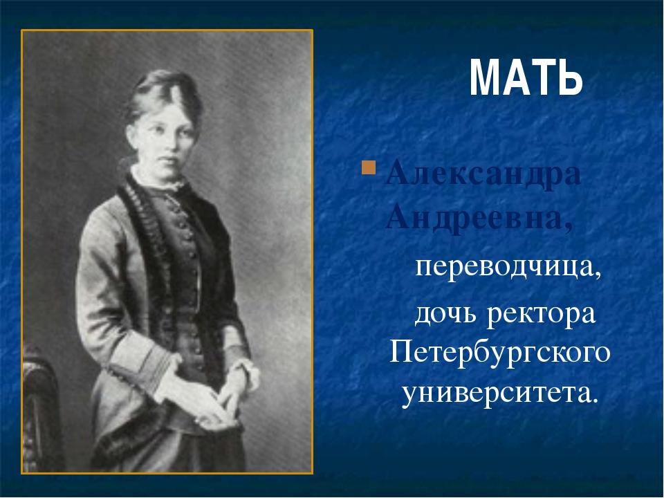 Александра Андреевна, переводчица, дочь ректора Петербургского университета....